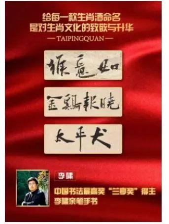 文化自信才是中国梦的坚实基础,为洋河生肖酒打call!