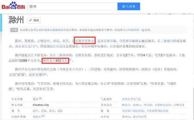 滁州gdp贴吧_滁州职业技术学院