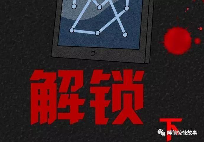 重口味恐怖漫画:编排各种手机解锁图案的女人