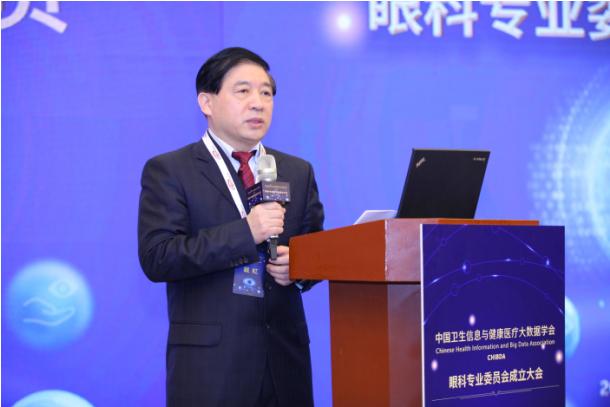 智慧医疗--中国卫生信息与健康医疗大数据学会眼科专业委员会在京成立