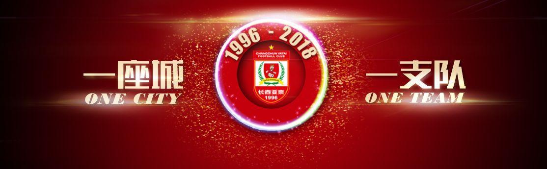 【亚泰故事】亚泰左翼组合的数字密码:他们,就是亚泰足球的历史