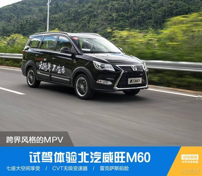 北汽王维M60跨界MPV试驾体验