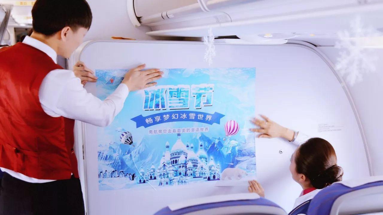 【冰情雪韵,南航伴飞】1月5日冰雪节主题航班纪实图片