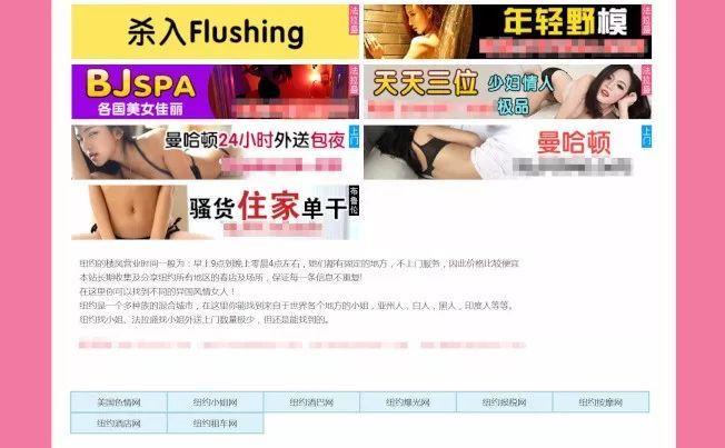 色情官网_华人开应召网站 突显色情业犯滥