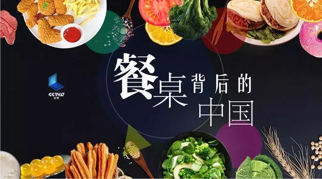 央视纪录片《餐桌背后的中国》走红,你知道肯德基薯条烹炸多久?