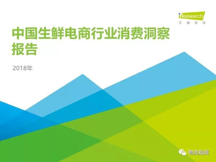 收藏:2018年中国生鲜电商行业消费洞察报告