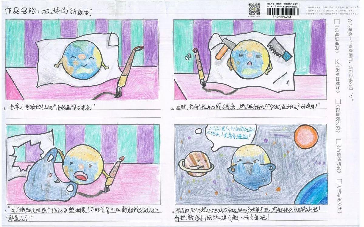 【讽刺幽默类银奖】第五届国际环保四联漫画大赛作品展示