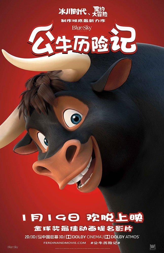 《公牛历险记》角色海报萌翻天 逗牛萌兔实力抢镜