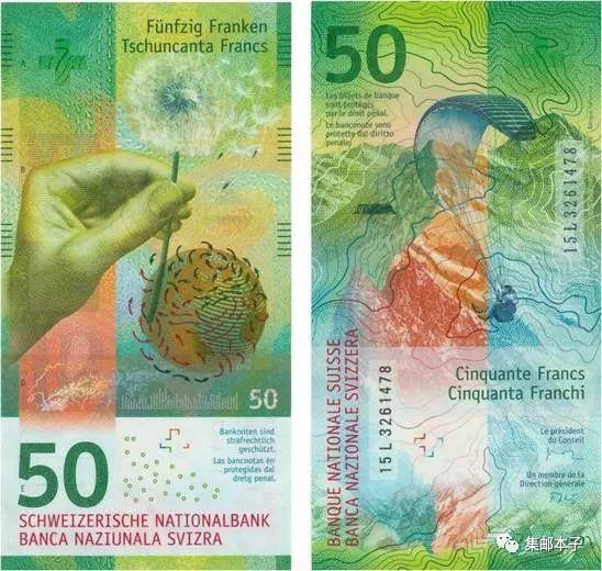 鈔票之美—— 瑞士土豪人民用的是這樣的50塊錢(干貨版)