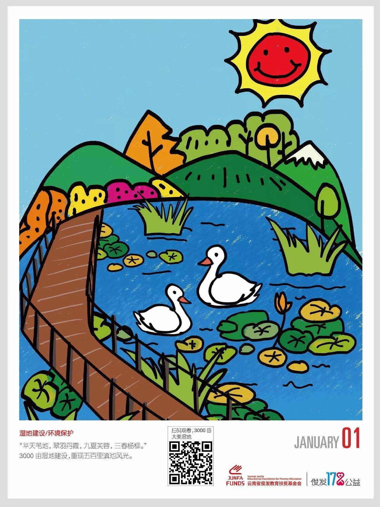 湿地建设/环境保护图片