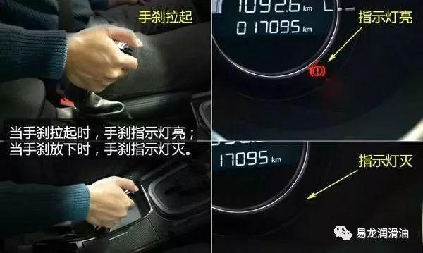 """相比手刹指示灯,机油压力指示灯更容易让人记住,仪表盘上一个类似于""""图片"""