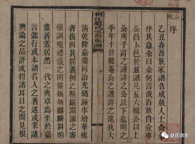 金猪女宝宝名字赵氏族谱里的字辈是怎样排的你晓得本人的字辈吗