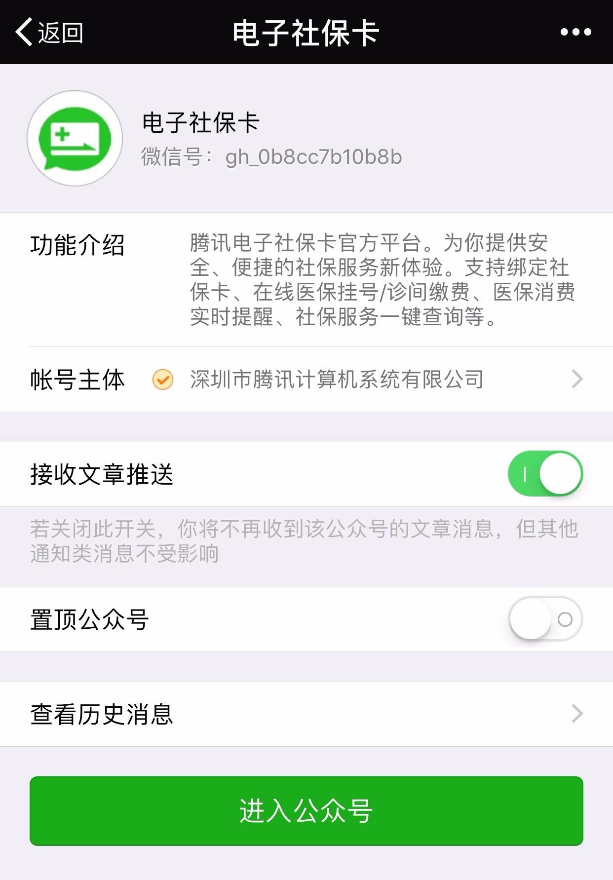 """首页 科技 正文 腾讯:微信上线""""电子社保功能""""网友表示:太逆天了!,红楼之黛妃难宠"""