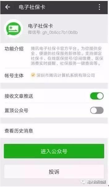 查社保方便了!微信上线新版电子社保卡,只需这样操作→