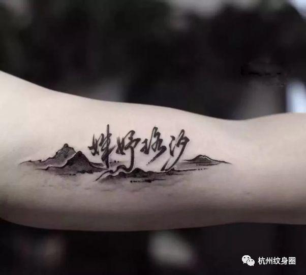 汉字纹身葵花宝典