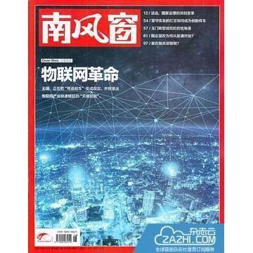 2019中国杂志排行榜_中国杂志排行榜