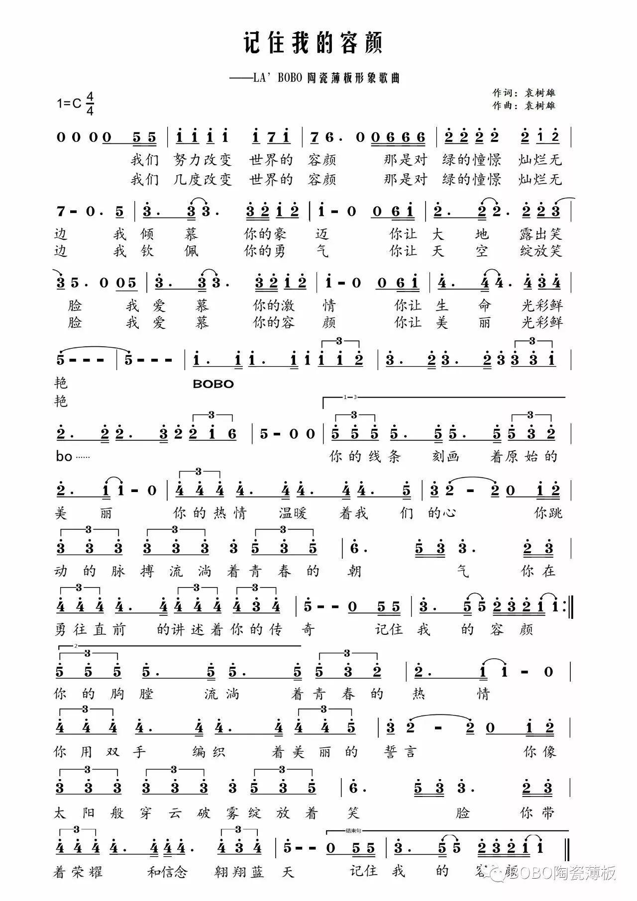 我要的是曲谱_钢琴简单曲谱
