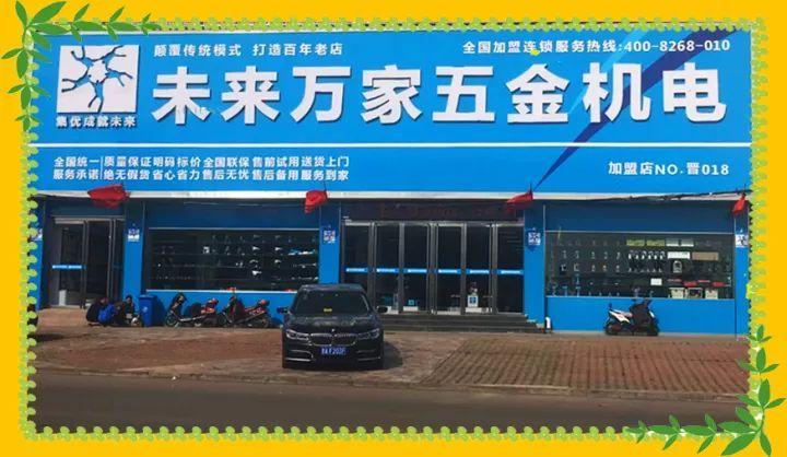 未来万家_盂县未来万家五金机电超市招聘
