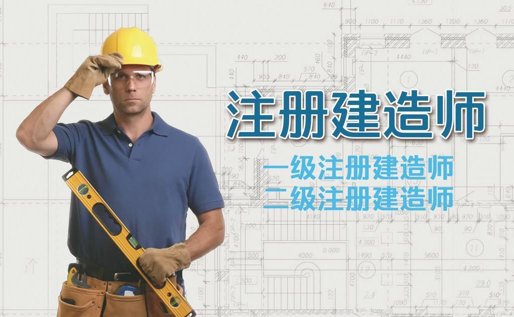 2020年一级建造师、二级建造师报考专业对照表