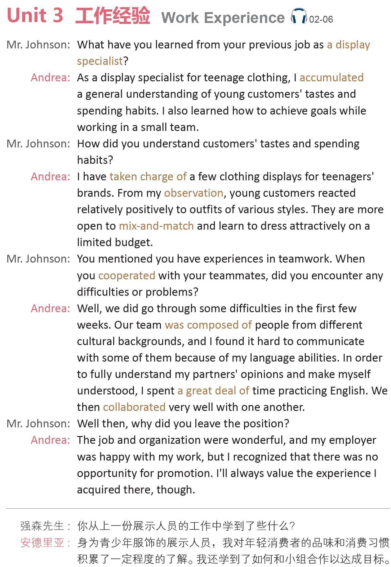【职场口语从头学】第七讲: Work Experience 工作经
