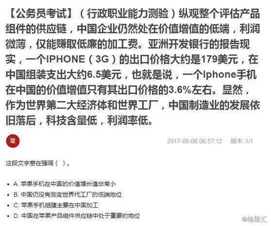 进军高端 | 国产手机供应链能从苹果公司赚取多少价值?
