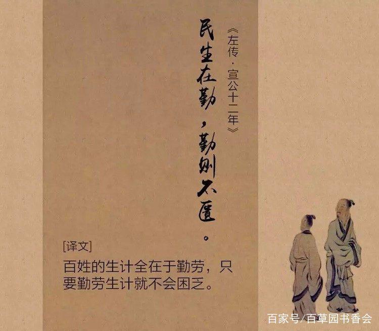 贪图安逸享受_国学经典:儒家十三经《左传》名言名句30句,句句都是经典!