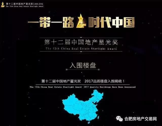 第十二届中国地产星光奖颁奖盛典明日耀世开启!
