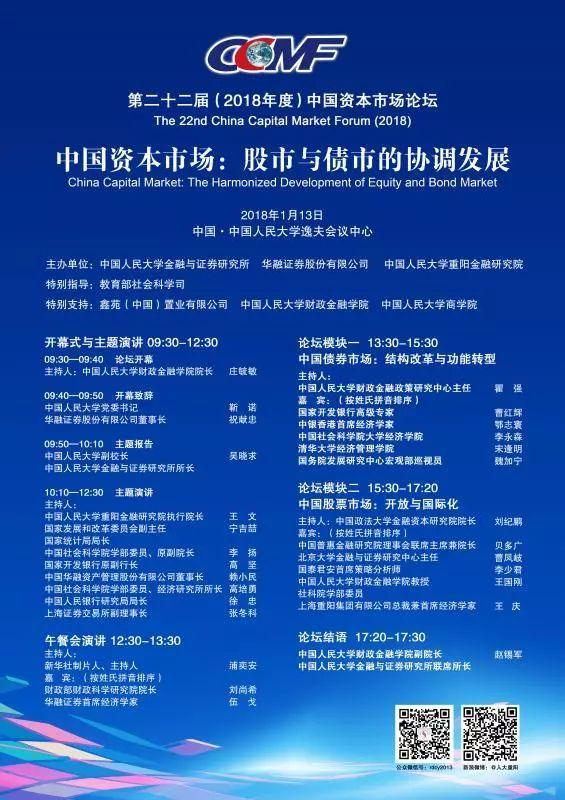 1月13日第二十二届中国资本市场论坛即将开幕