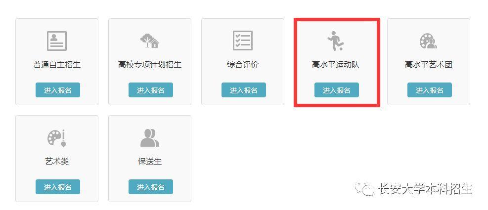 长安大学2018年高水平运动队报名流程