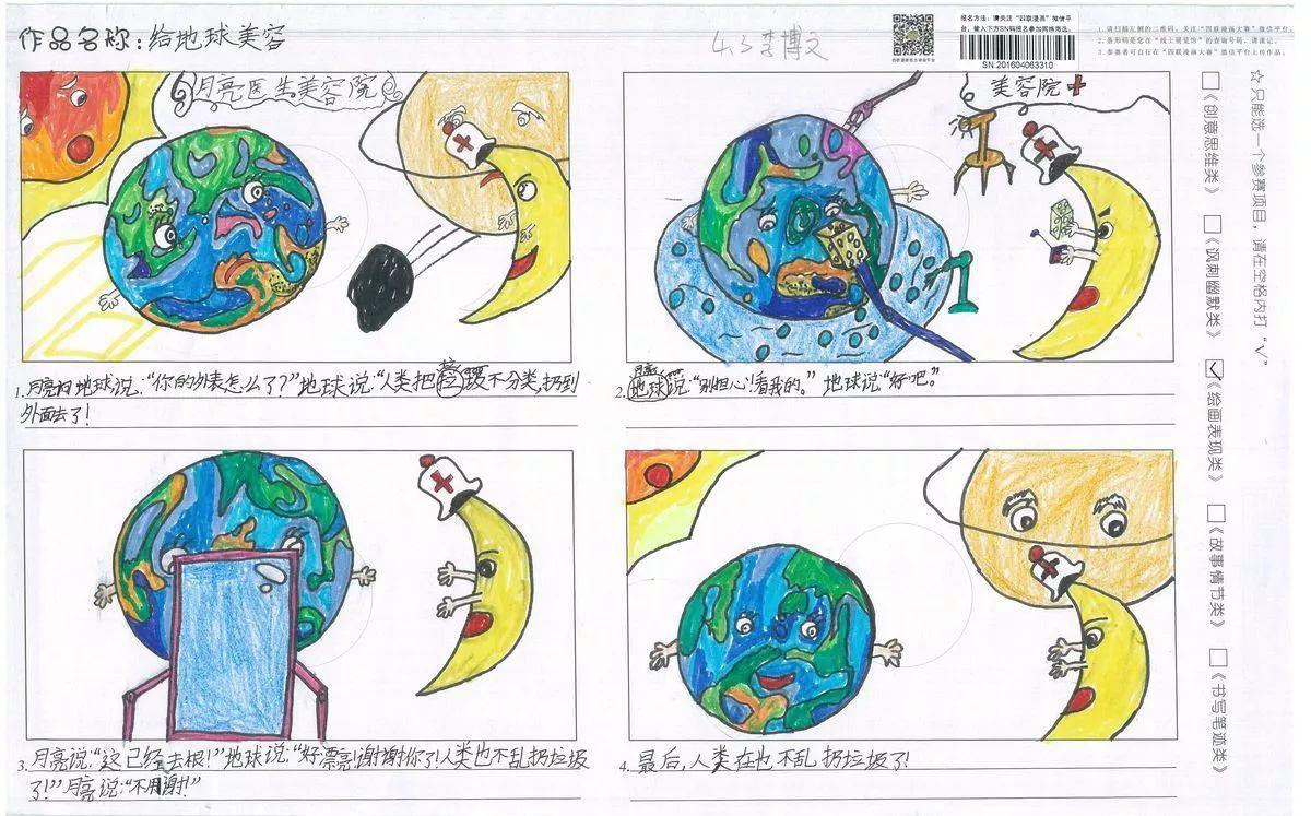 【绘画表现类银奖】第五届国际环保四联漫画大赛作品展示