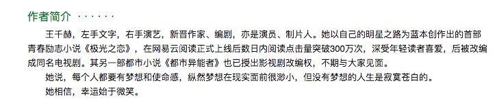 范建明李倩倩为主角的小说叫什么名字 范建明李倩倩做主角的