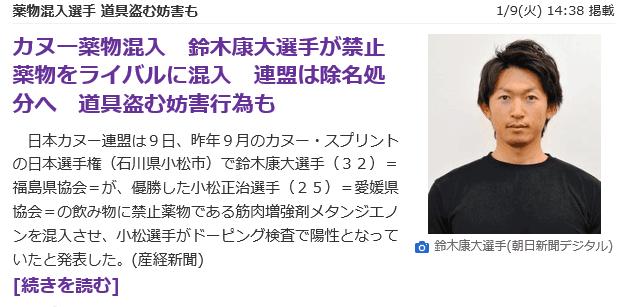 日本体坛再曝大丑闻!名将给队友下药致其被禁赛