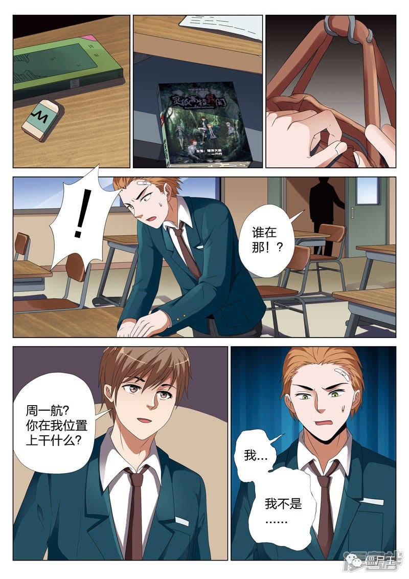 恐怖漫画 灵狐高校异闻17 19话连载中 僵尸王
