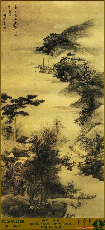 清代名家山水画 1