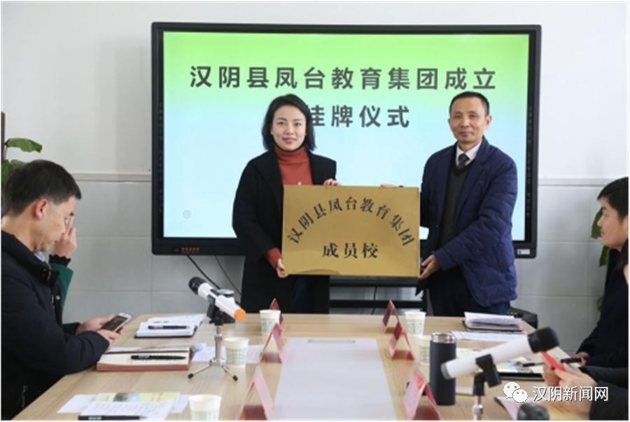 汉阴首个教育集团成立1月8日上午,汉阴首个教育集团凤台教育年级竞赛题语文集团二小学图片