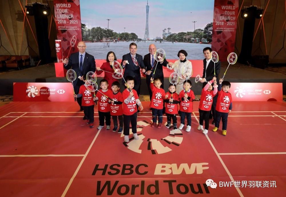 BWF世界羽联宣布与汇丰合作 世界巡回赛总决赛落户广州