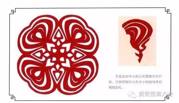 剪纸教程:16款心形窗花剪纸方法 由简到难