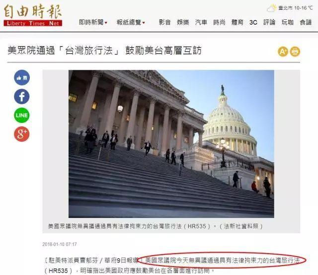 """美众院通过为美台高层互访解禁的""""台湾旅行法"""","""