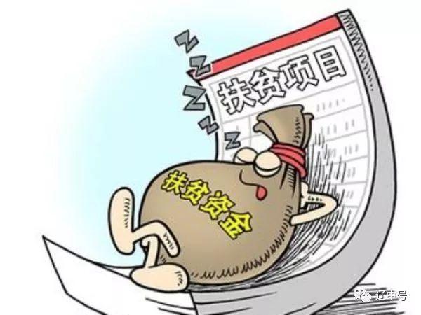 辽中纪委推动扶贫领域监督执纪问责工作 21人受党政纪图片