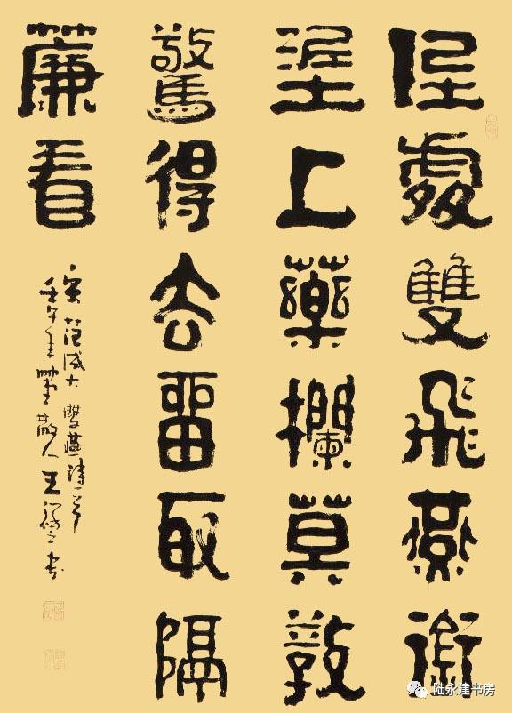 王祥之 中国书协中直分会常务副主席图片