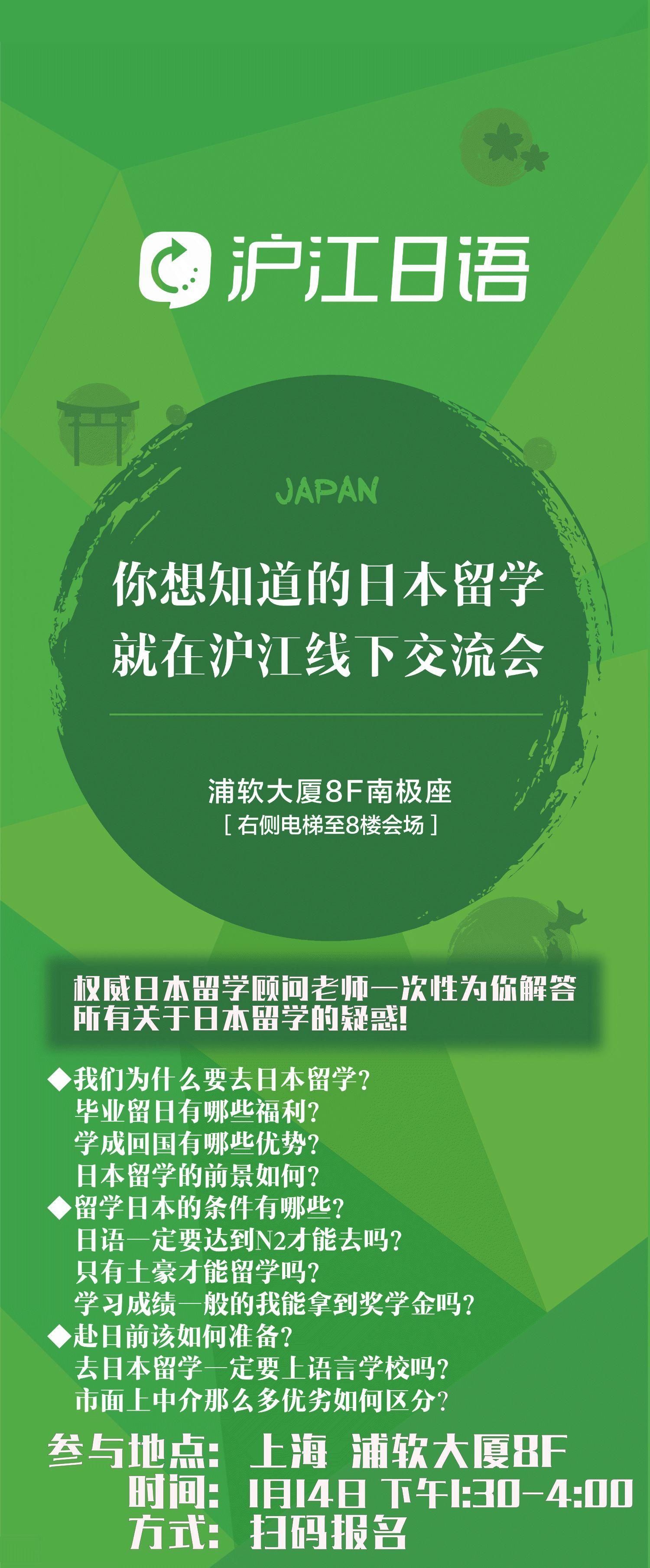 关于日本留学,这里有一个免费线下面对面请教