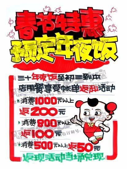 手绘pop分享-手绘春节海报范例集锦