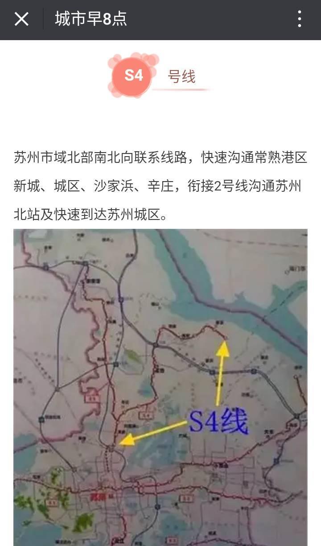 真的假的?听说常熟正积极争取上海第三(苏州)机场?还有这个好消息