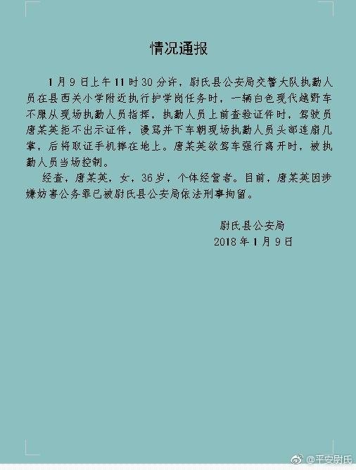 河南一女司机谩骂并连扇交警头部 已被刑事拘留