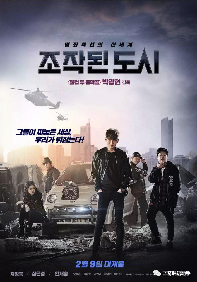 2017年豆瓣评分最高的韩国电影 下