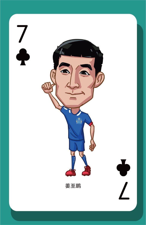 新一期2017中国足球扑克评选!谁会终得六六大顺?