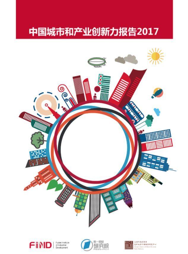 《中国城市和产业创新力报告2017》连载五