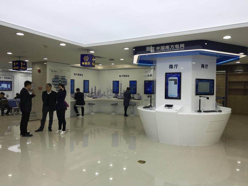 电网络营业厅_广州首个智慧全能社区型供电营业厅来了!