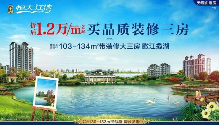 东莞新房均价逼近1.7万,恒大