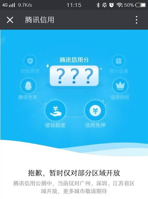 腾讯信用分对江苏开放:650分以上送福利的照片